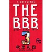 THE B.B.B. 3(フラワーコミックス) [新書]
