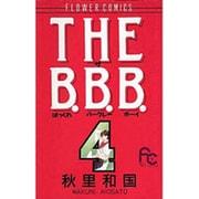 THE B.B.B. 4(フラワーコミックス) [新書]