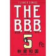 THE B.B.B. 5(フラワーコミックス) [新書]