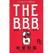 THE B.B.B. 6(フラワーコミックス) [新書]