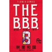 THE B.B.B. 8(フラワーコミックス) [新書]