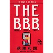 THE B.B.B. 9(フラワーコミックス) [新書]