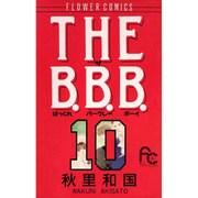 THE B.B.B. 10(フラワーコミックス) [新書]