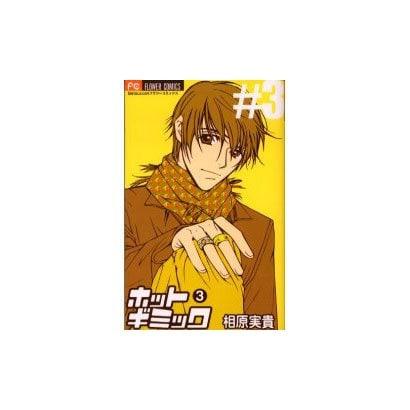 ホットギミック 3(フラワーコミックス) [コミック]