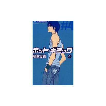 ホットギミック 4(フラワーコミックス) [コミック]