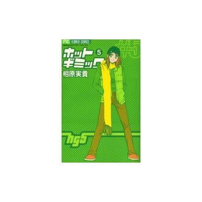 ホットギミック 5(フラワーコミックス) [コミック]