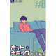 ホットギミック 8(フラワーコミックス) [コミック]