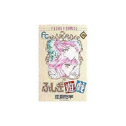 ふしぎ遊戯 9(フラワーコミックス) [コミック]
