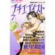 プチエゴイスト 7(フラワーコミックス) [コミック]