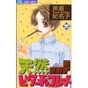天然ビターチョコレート 2(フラワーコミックス) [コミック]