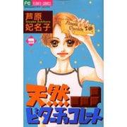天然ビターチョコレート 3(フラワーコミックス) [コミック]