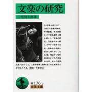 文楽の研究(岩波文庫 緑 176-1) [文庫]