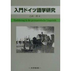 入門ドイツ語学研究 [単行本]