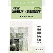 NEW放射化学・放射薬品学 第2版 [単行本]