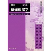 最新基礎薬理学 第3版 [単行本]