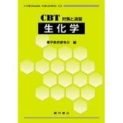 生化学-CBT対策と演習 [全集叢書]