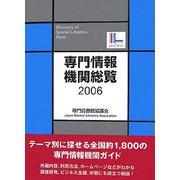 専門情報機関総覧〈2006〉 [単行本]