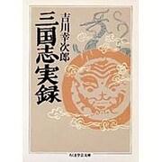 三国志実録(ちくま学芸文庫) [文庫]
