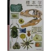 標本学―自然史標本の収集と管理(国立科学博物館叢書) [全集叢書]