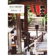 岡山の通過儀礼