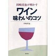 田崎真也が明かすワイン味わいのコツ [単行本]