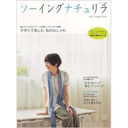 ソーイングナチュリラ vol.2 Spring&Summer(ナチュリラ別冊) [ムックその他]