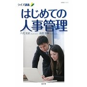 ライブ講義 はじめての人事管理(HRMブックス) [単行本]