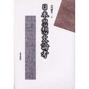 日本思想史論考 [単行本]