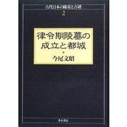 律令期陵墓の成立と都城(古代日本の陵墓と古墳〈2〉) [単行本]