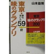 東京・味のグランプリ―勝ち抜いた59軒 [単行本]