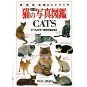完璧版 猫の写真図鑑CATS―オールカラー世界の猫350(地球自然ハンドブック) [図鑑]