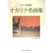 オカリナ名曲集(CD+楽譜集) [単行本]