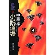 新版・小説道場〈4〉 [単行本]