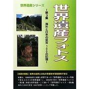 世界遺産フォトス〈第3集〉―海外と日本の至宝100の記憶 [事典辞典]