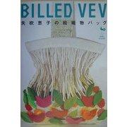 BILLED VEV―矢吹恵子の絵織物バッグ [単行本]