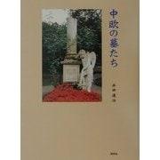 中欧の墓たち [単行本]