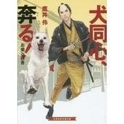 犬同心、奔る!―お蘭と研吾(招き猫文庫) [文庫]