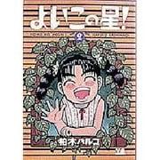 よいこの星 2(ヤングサンデーコミックス) [コミック]