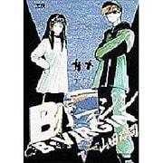 Bバージン 7(ヤングサンデーコミックス) [コミック]
