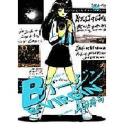 Bバージン 12(ヤングサンデーコミックス) [コミック]