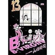 Bバージン 13(ヤングサンデーコミックス) [コミック]