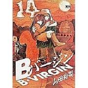 Bバージン 14(ヤングサンデーコミックス) [コミック]