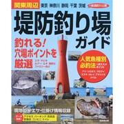 関東周辺 堤防釣り場ガイド [単行本]
