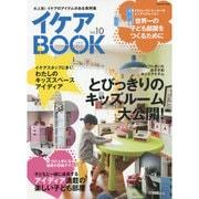 イケアBOOK vol.10 [ムックその他]