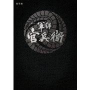 大河ドラマ 軍師官兵衛 総集編
