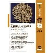 最新農業技術 作物〈vol.7〉特集 白未熟粒(シラタ)を減らす [全集叢書]