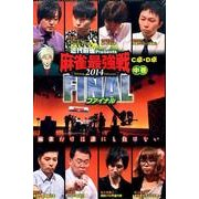 麻雀最強戦2014ファイナル 中巻[DVD]