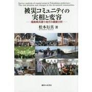 被災コミュニティの実相と変容―福島県浜通り地方の調査分析 [単行本]