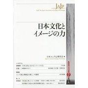 日本文化とイメージの力(ユング心理学研究〈第7巻 第2号〉) [全集叢書]