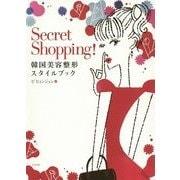 Secret Shopping!―韓国美容整形スタイルブック [単行本]